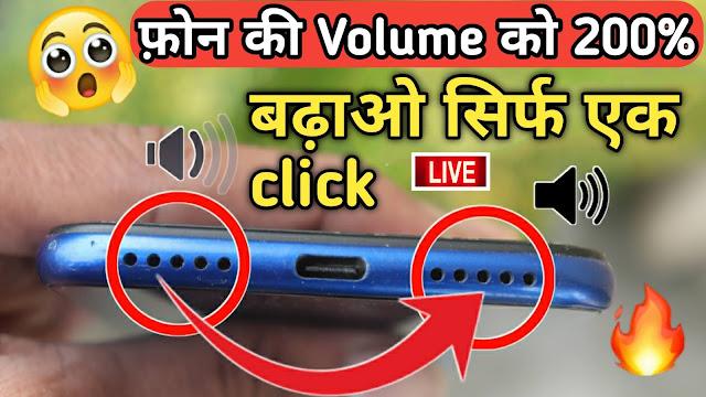 Speaker Boost Volume Booster App Review