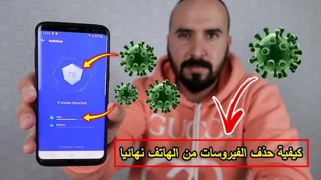 كيف تعرف هل يوجد فيروسات في هاتفك الأندرويد وحذفها نهائيا