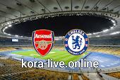 مباراة تشيلسي وآرسنال بث مباشر بتاريخ 12-05-2021 الدوري الانجليزي