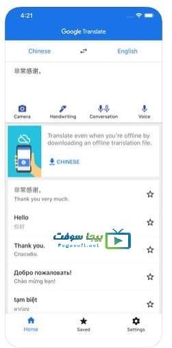 تحميل ترجمة جوجل Google Translate مترجم قوقل الفوري بدون انترنت