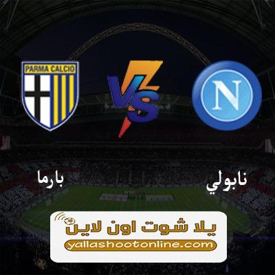 مباراة نابولي وبارما اليوم