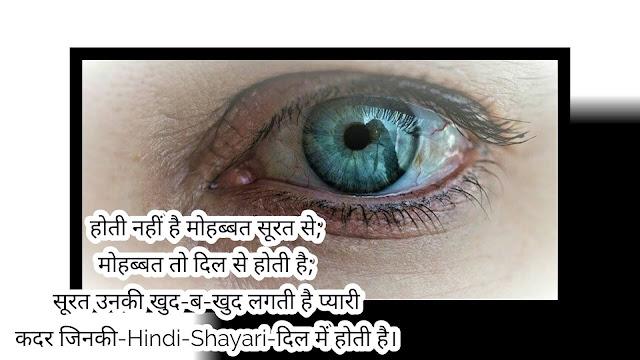 sad-ki-Hindi-shayari,Love-ki-Hindi-shayar