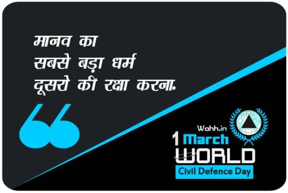World Civil Protection  Day Thoughts Posters Hindi