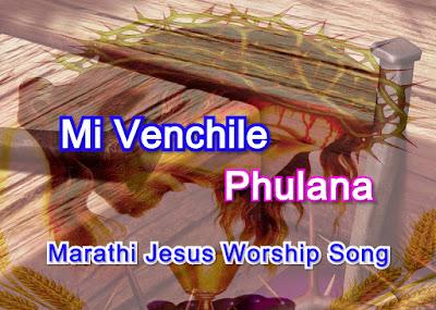 Mi Venchile Phulana, मी वेचिले फुलांना, marathi christian song