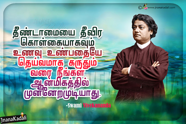 tamil messagse, best words for youth in tamil by vivekananda, swami vivekananda motivational quotes in tamil, best swami vivekananda daily motivational sayings