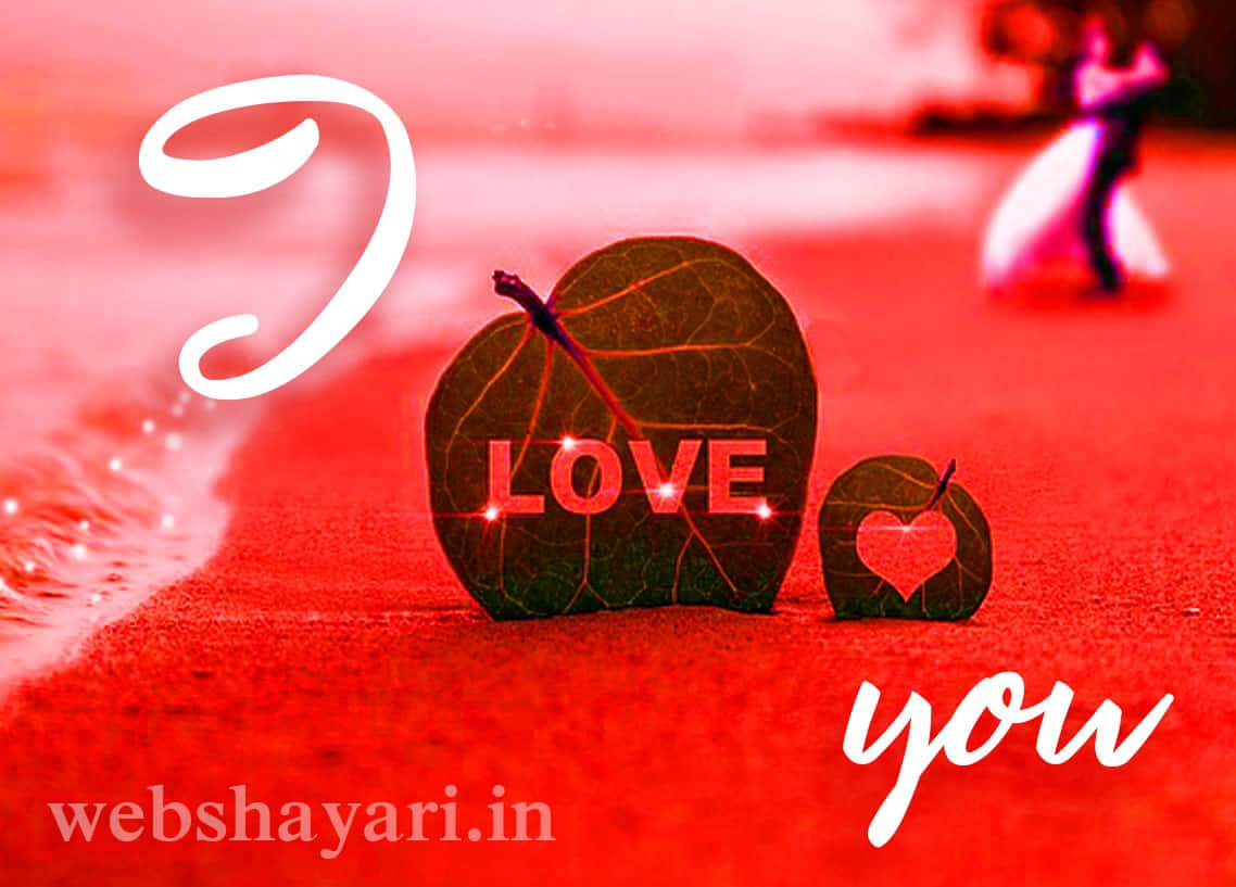 आई लव य फ ट Beautiful I Love You Image Wallpaper