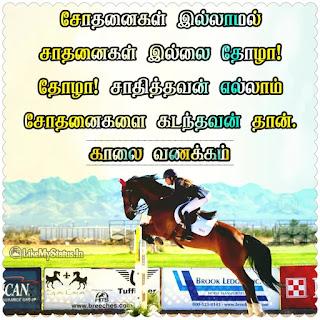 Good morning tamil motivation quotes
