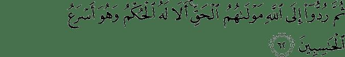 Surat Al-An'am Ayat 62