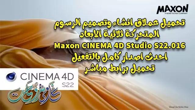 تحميل سينما فوردى  Maxon CINEMA 4D Studio S22 عملاق تصميم الرسوم المتحركة ثلاثية الابعاد
