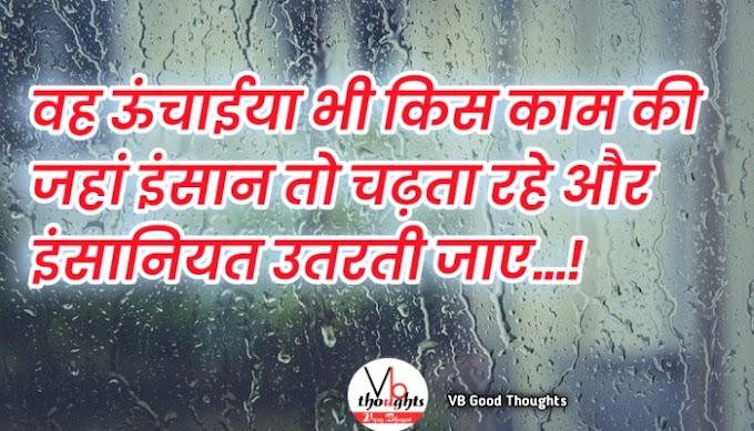 25 Best Suvichar with Images - हिंदी सुविचार इमेज - Suvichar