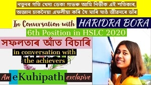 Haridra Bora interviewed by eKuhipath | HSLC-2020 | 6th Rank | SEBA | HSLC topper