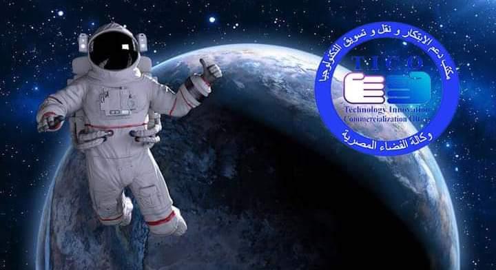 تايكو Egsa- TICO وكالة الفضاء المصرية أعلنت أكاديمية البحث العلمي والتكنولوجيا في الوكالة بدء الاشتراك في معرض جينيف الدوالي