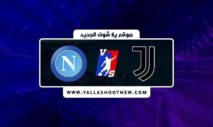 نتيجة مباراة نابولي ويوفنتوس اليوم 2021/9/11 في الدوري الايطالي