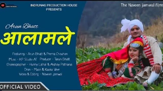 Aalamle Song Lyrics - Arun Bhatt : Himachali Gaddi Song 2021