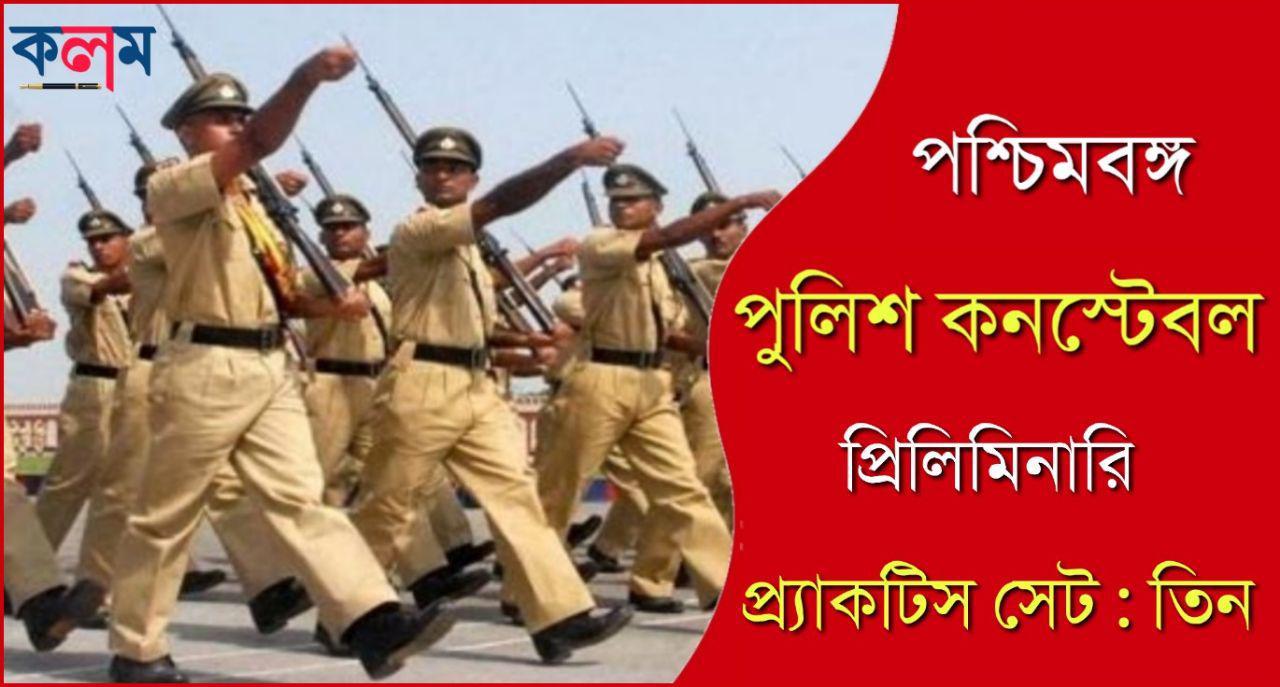 WB Police Constable Exam : WBP Constable Preliminary Practice Set PDF in Bengali Part-3 - পশ্চিমবঙ্গ পুলিশ কনস্টেবল প্রিলিমিনারি প্র্যাকটিস সেট পিডিএফ
