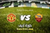 مشاهدة مباراة روما ومانشستر يونايتد بث مباشر كورة لايف 06-05-2021 الدوري الأوروبي