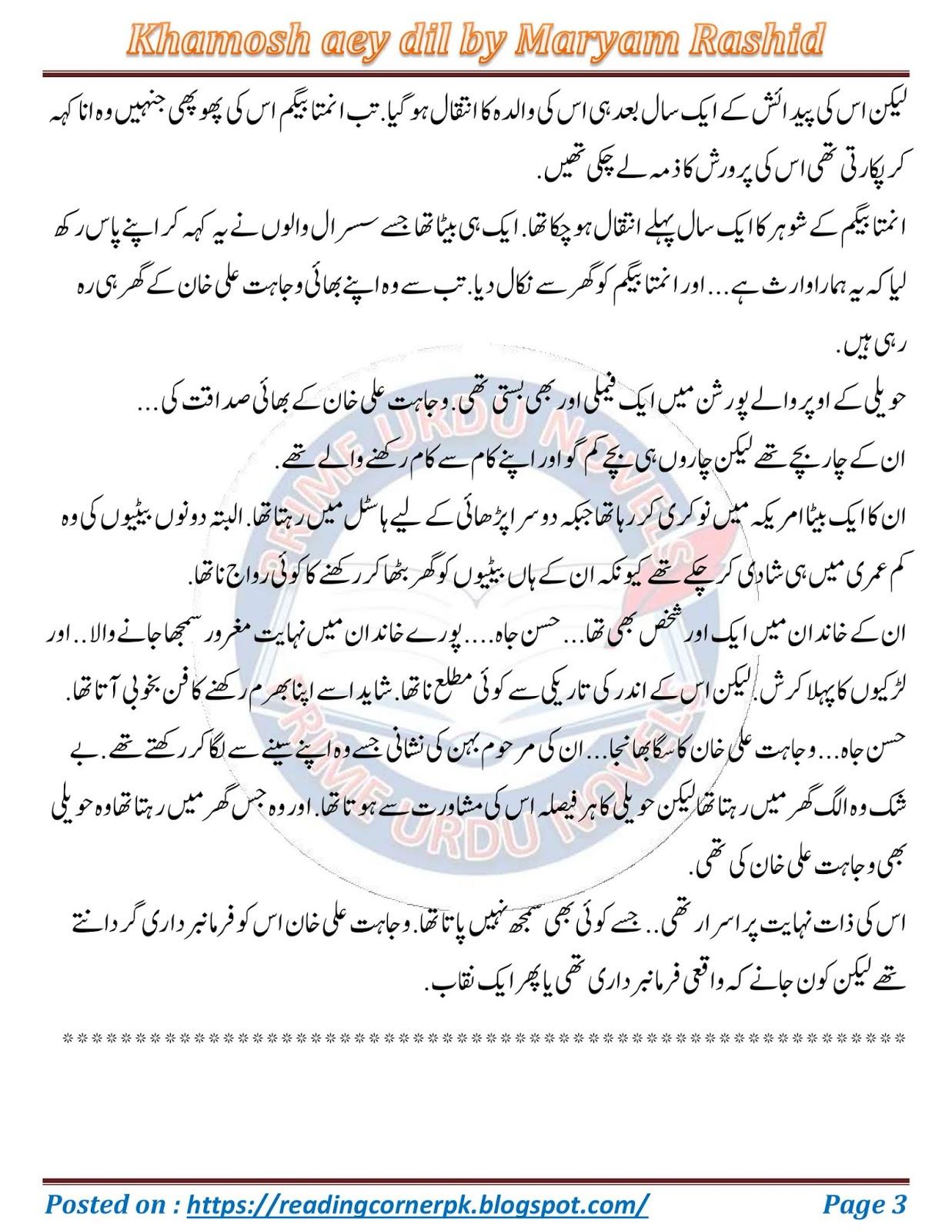 Khamosh Aey Dil by Maryam Rashid Red Online Urdu Novel