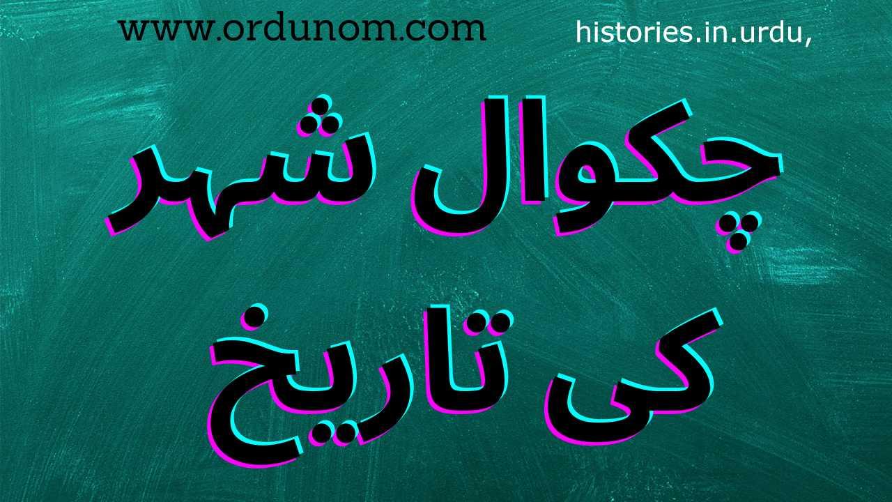 چکوال شہر کی تاریخ     History of Chakwal city in Urdu