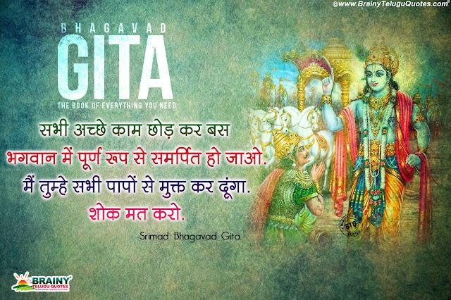 hindi quotes, bhagavad gita hindi quotes for life, lord krishna bhagavan bhagavad gita sayings