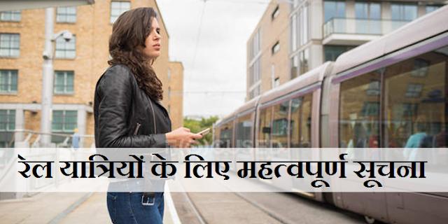 TRAIN की सही LIVE LOCATION कौन से APP का यूज करें, IRCTC ने बताया