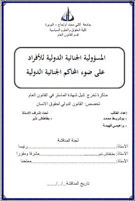 مذكرة ماستر: المسؤولية الجنائية الدولية للأفراد على ضوء المحاكم الجنائية الدولية PDF