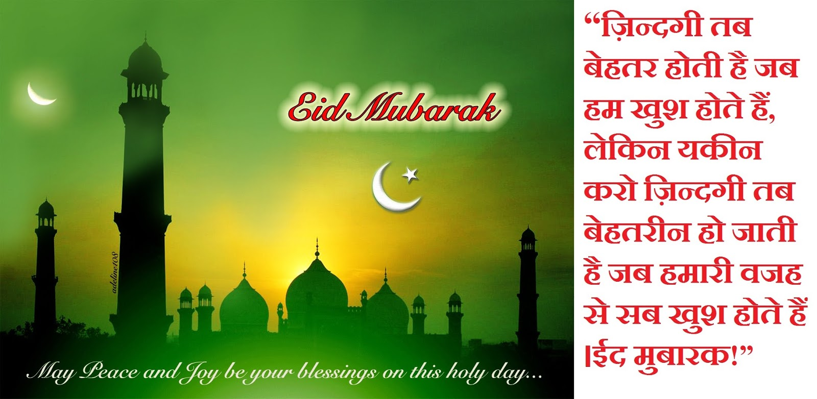 Eid Mubarak Eid Ul Fitr 2018 Greetings Messages English And Hindi