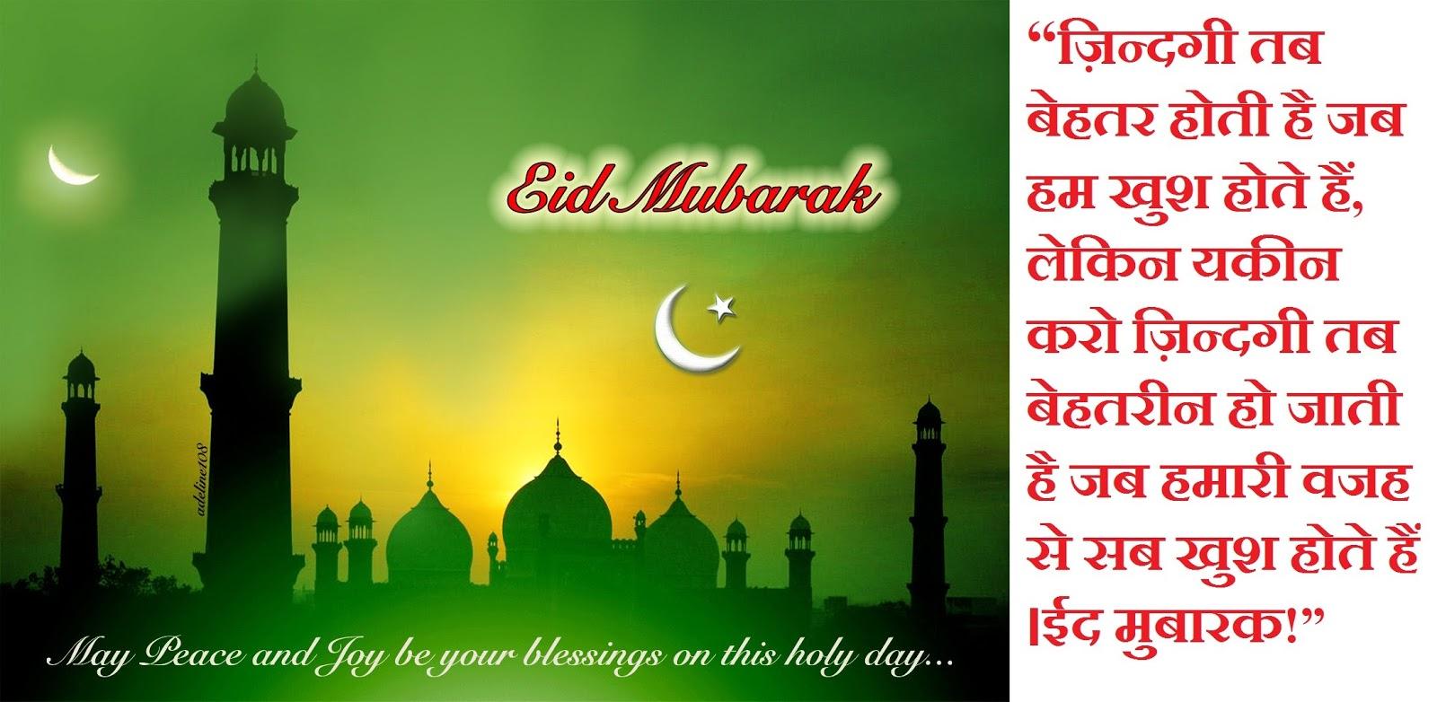 Eid mubarak eid ul adha 2017 greetings messages english and hindi eid mubarak eid ul adha wishes message in hindi 2017 kristyandbryce Images