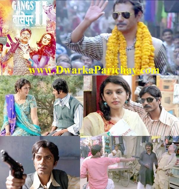 Dwarka Parichay News - Info Services: Latest film release ...