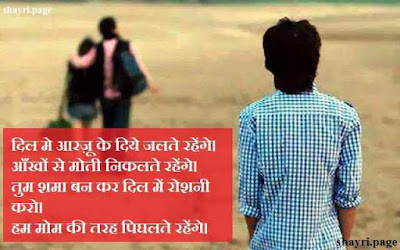 Love Shayari Image Ke sath  In Hindi