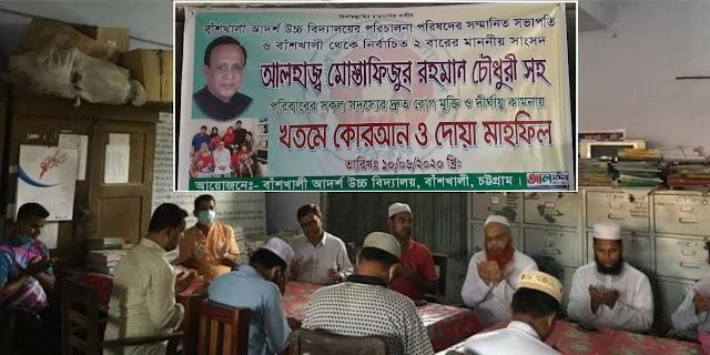 এমপি মোস্তাফিজুর রহমান চৌধুরী'র রোগ মুক্তির জন্য দোয়া মাহফিল অনুষ্ঠিত
