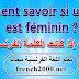 Le nom est féminin  كيف نعرف إذا كانت الكلمة الفرنسية  مؤنث