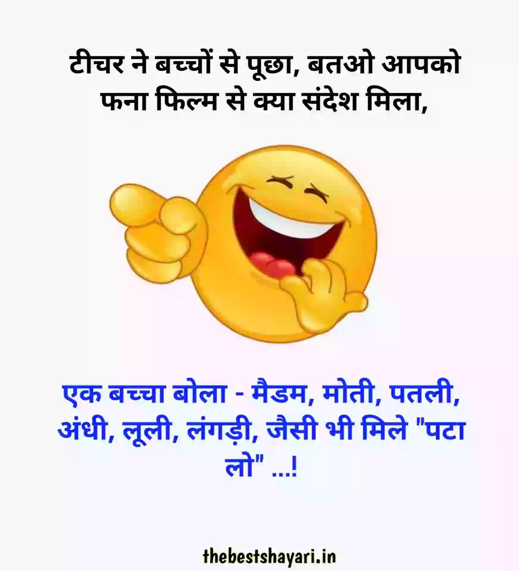 best whatsapp jokes in Hindi