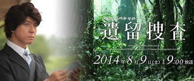 Sinopsis Dorama Supesharu Iryu Sosa 2 (2014) - Film TV Jepang