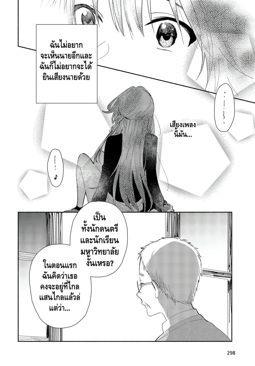 อ่านการ์ตูน Tell Me How to Forget About You ตอนที่ 1 หน้าที่ 35