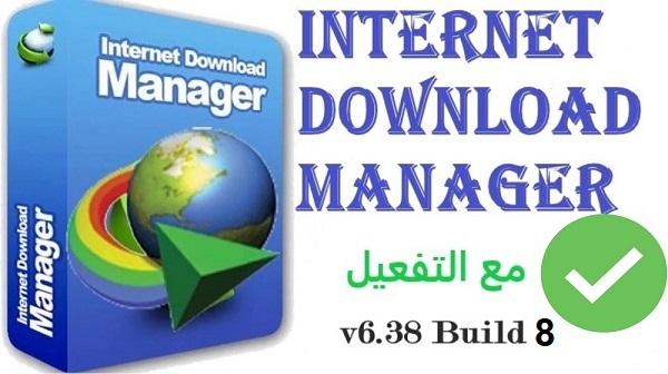 تحميل و تفعيل برنامج Internet Download Manager v6.38 Build 8