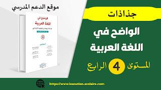 جذاذات الوضح في اللغة العربية المستوى الرابع ابتدائي 2019