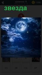 Ночное небо освещает круглая луна и множество звезд вокруг, некоторые уже скрываются под облаками