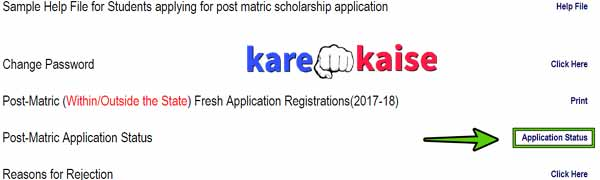 e-kalyan-application-status-check-kare