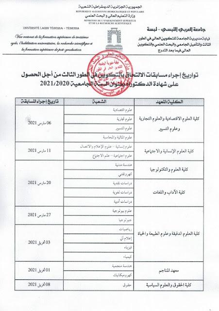 تواريخ اجراء مسابقة الدكتوراه جامعة تبسة 2021