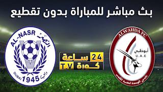 مشاهدة مباراة الوحدة و النصر بث مباشر بتاريخ 19-10-2019 دورى الخليج العربي الإماراتي