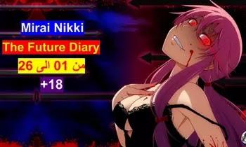 Mirai Nikki مجمع مشاهدة وتحميل جميع حلقات مفكرة المستقبل - ميراي نيكي - من الحلقة 01 الى 26