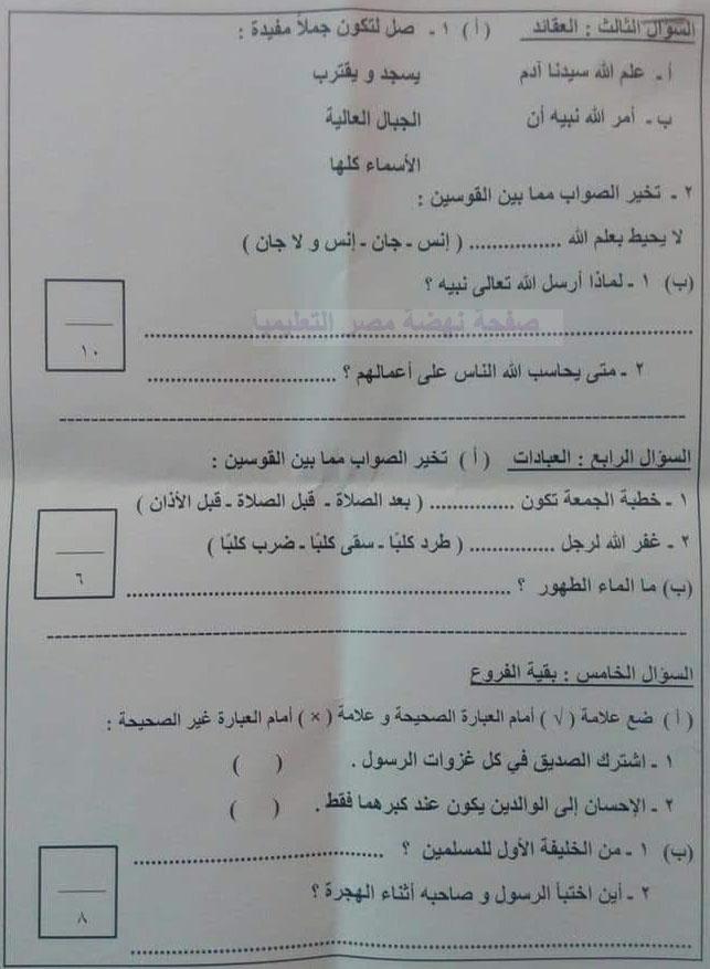 """تجميع امتحانات التربية الإسلامية للصف الثالث الإبتدائى """"الفعلى """" إدارات ترم أول لتدريب عليها 80768538_2629890537242944_993082999606083584_n"""
