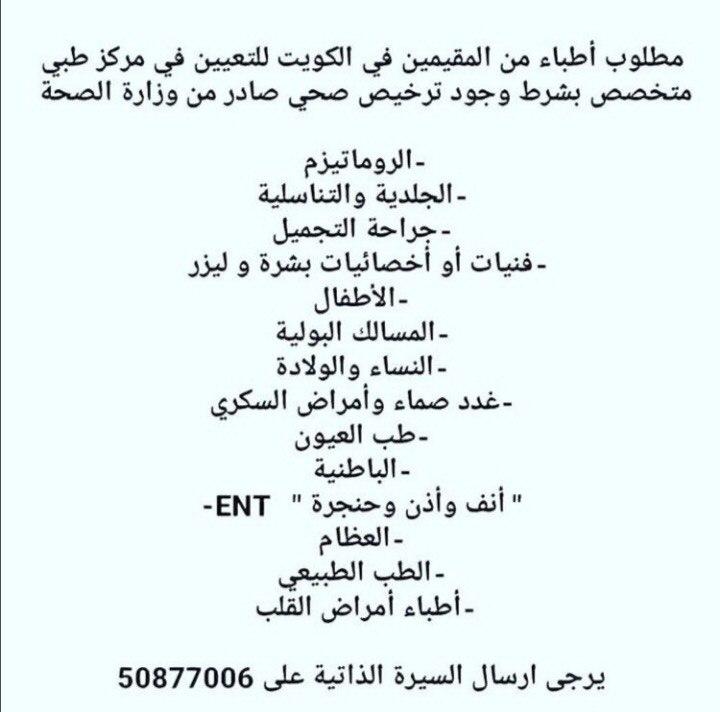 مطلوب اطباء من المقيمين في الكويت للتعيين في مركز طبي في 14 تخصص ومجال