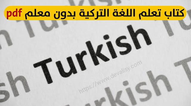 تنزيل كتاب لتعلم اللغة التركية من الصفر حتى الاحتراف بدون معلم pdf