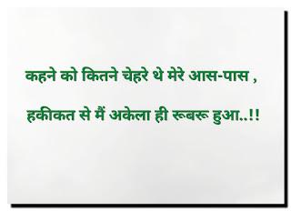Latest Sad love Shayari in hindi for her/him