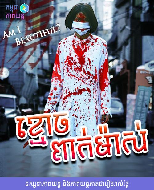 Kmouch Pak Mas - Khmer Dub
