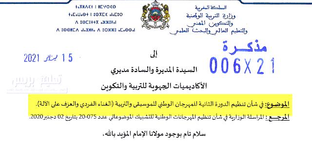 مذكرة 006-21 في شان تنظيم الدورة 2 للمهرجان الوطني للموسيقى والتربية