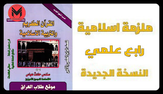 تحميل ملزمة الاسلامية للصف الرابع العلمي 2020 النسخة الجديدة