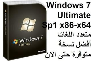 Windows 7 Ultimate Sp1 x86-x64 متعدد اللغات أفضل نسخة متوفرة حتى الآن