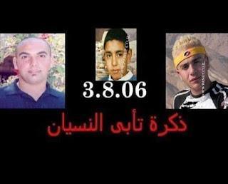 ذكرى شهداء حرب تموز لبنان 2006 #ترشيحا :